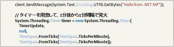 「client.SendMessage(……)」の直下にタイマーを用意