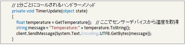 「Program」クラスに「TimerUpdate()」を追加