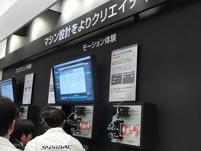 「マシンオートメーションソフトウェア Sysmac Studio」の体験コーナーの様子