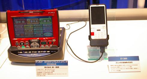スマートコミュニケーター IT-300