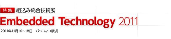Embedded Technology 2011特集