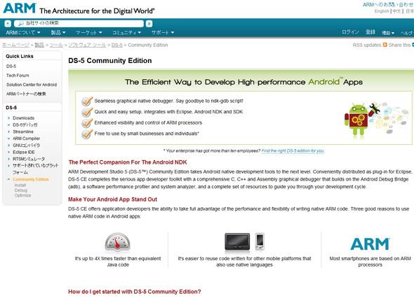 「DS-5 Community Edition」のWebサイト