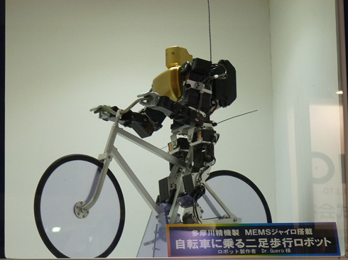 「KHR-3HV」を改造して自転車に乗せた
