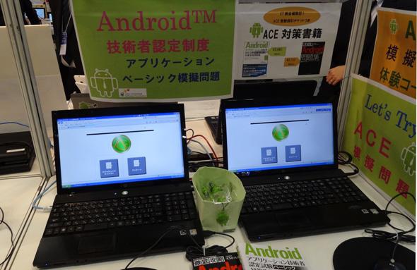 Android技術者認定試験の模擬問題を展示