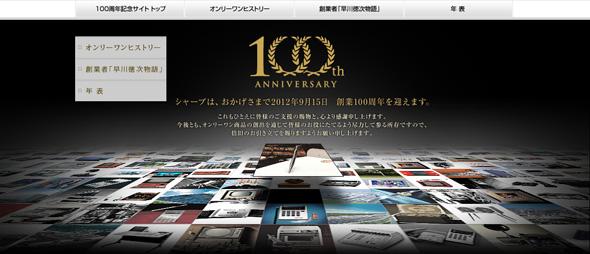 「100周年記念サイト」