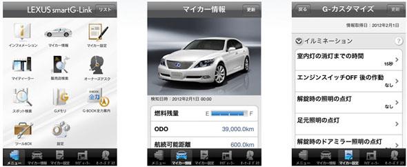 LEXUS smartG-Link(イメージ画像)