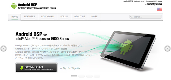 「Android BSP for Intel Atom Processor E600 Series」のWebサイト