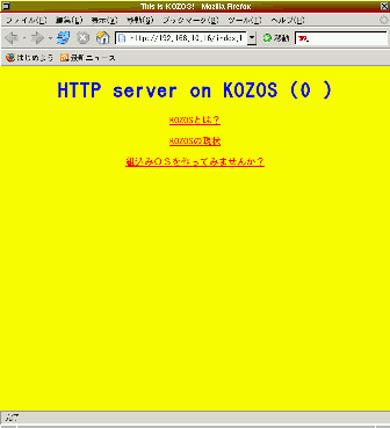 Webサーバのトップページ