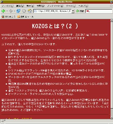 「KOZOSとは?」のページ
