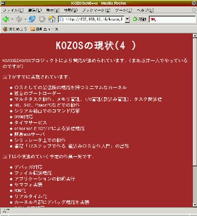 「KOZOSの現状」のページ