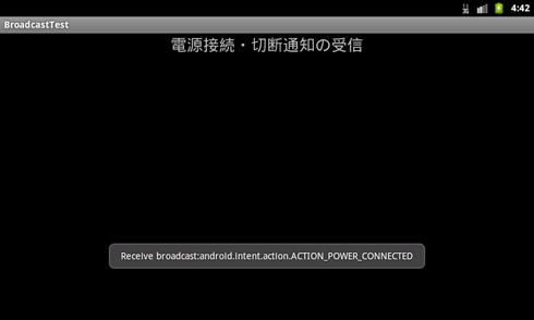 電源接続・切断通知の受信(1)