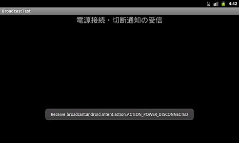 電源接続・切断通知の受信(2)