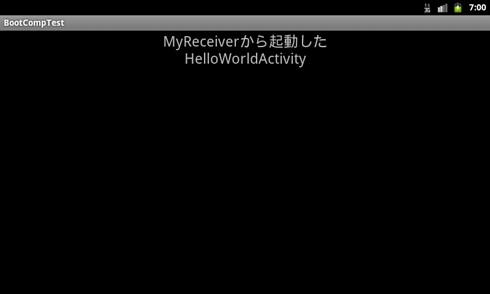 HelloWorldActivityが表示される