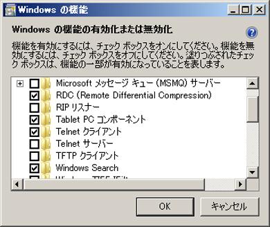 「Windowsの機能」ダイアログ
