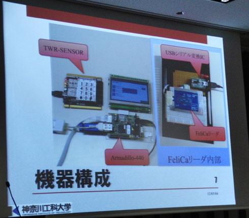 「リアルタイム授業支援システム」の機器構成