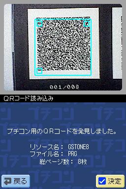 QRコード読み込み
