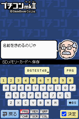 SDカード保存