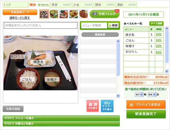 「あすけん」サイト上での画面イメージ
