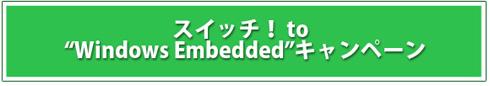"""スイッチ! to """"Windows Embedded""""キャンペーン"""