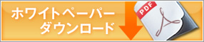 Windows Embedded OS マスターイメージ作成ガイド