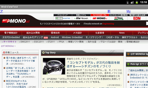 WebViewにWebページを表示する