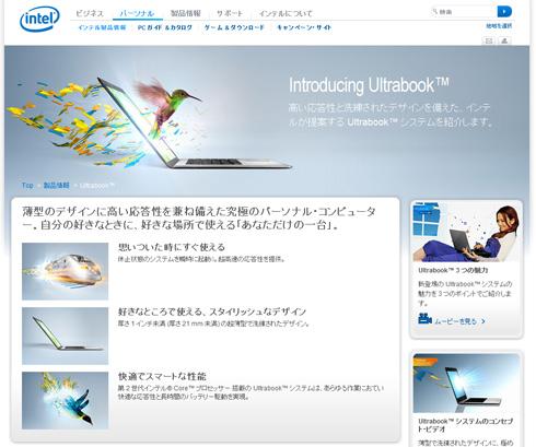 インテルのWebサイト