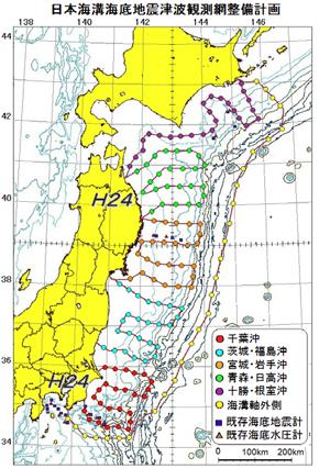 日本海溝海底地震津波観測網01