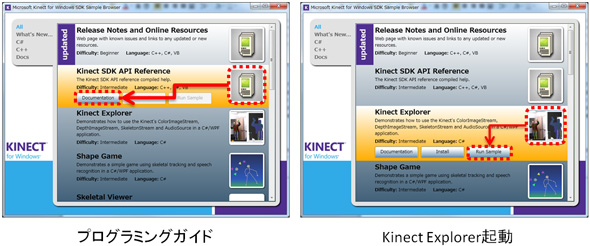Kinect for Windows SDK Sample Browser