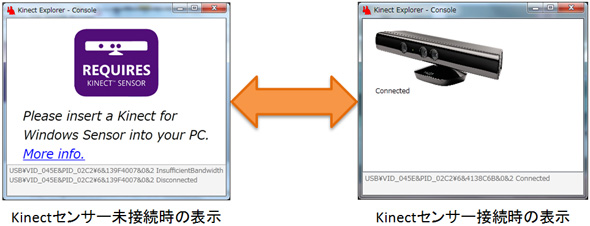 Kinect Explorer Console