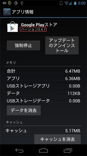 Androidアプリケーションの「バージョン」表示