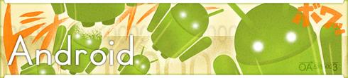 Androidコーナー