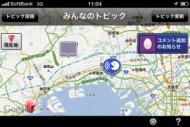 「リモトーク」の地図画面