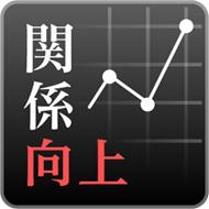 「人間関係向上計画」アプリのアイコン画像