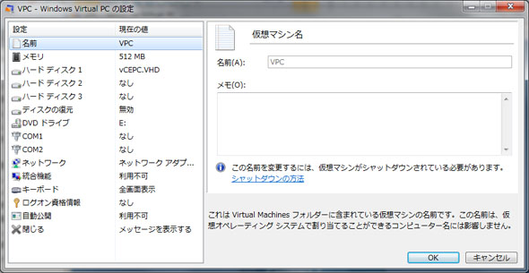 図3 Virtual PCの設定