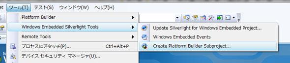 図4 Windows Embedded Silverlight Toolsの呼び出し