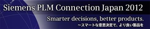 Siemens PLM Connection Japan 2012