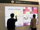 2人同時に仲良く検索——東京駅八重洲口にマルチ画面・マルチタッチ対応の大型サイネージ現る!