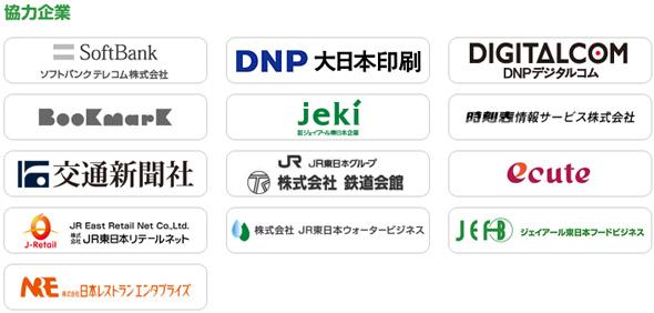 協力企業(※出典:JR東日本)
