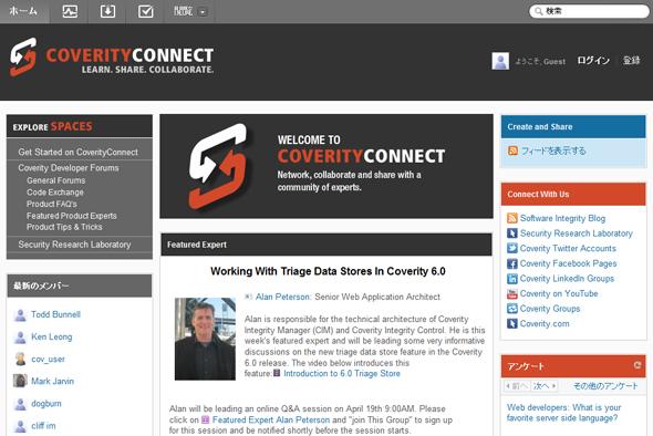 CoverityConnectのトップ画面