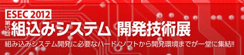 第15回 組込みシステム開発技術展 ESEC2012特集