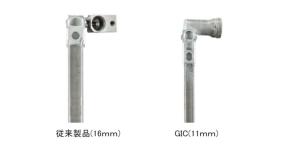 従来品と「GIC」の比較