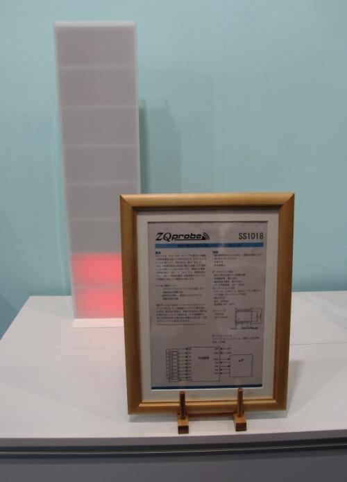 サン電子の極微小静電容量型近接センサー「ZQprobe」を使ったデモンストレーションの様子