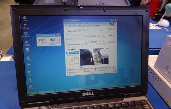 ワンセグ放送を配信するPCと配信ソフトウェアの画面