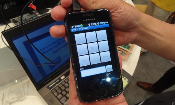 スマートフォンから操作できる