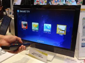 スマートTVソリューションの起動画面