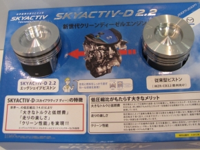 「SKYACTIV-D」のエッグシェイプピストン