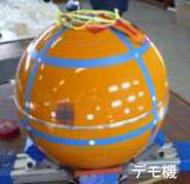 「i-Ball」の試作機
