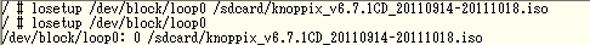 KNOPPIXのISOファイルを仮想デバイス化
