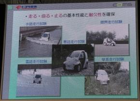 さまざまな走路で走行耐久試験を実施