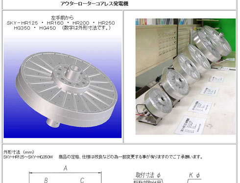 mhfpro_skydenshi_site_design.jpg
